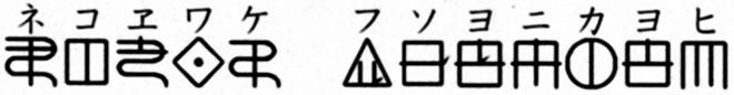 ネコヱワケ フソヨニカヨヒ