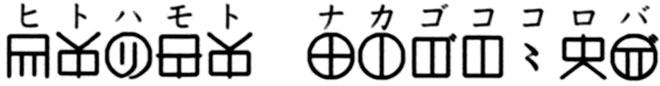 ヒトハモト ナカゴココロバ