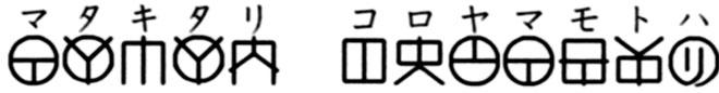 マタキタリ コロヤマモトハ